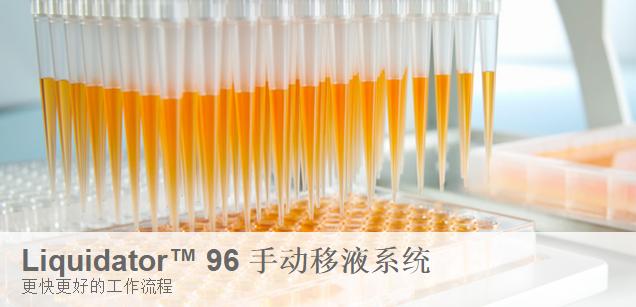 LIQ-96-20/LIQ-96-200-Liquidator™ 96 手动移液系统-高通量移液-梅特勒托利多