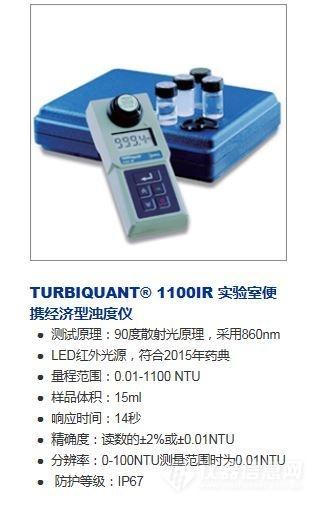 默克 Supelco® 便携经济型浊度仪 1100IR-浊度计、浊度仪