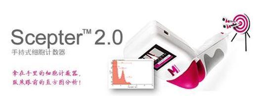 Scepter-默克 Millipore® —手持式细胞计数器-细胞计数器/细胞计数仪