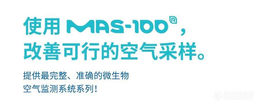 MAS-100 CG Ex-默克 Millipore® 压缩气体微生物采样器-空气微生物采样器